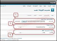 نصب کامپوننت در جوملا 2.5 فارسی-1-jpg
