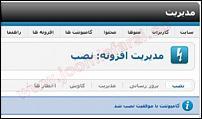 نصب کامپوننت در جوملا 2.5 فارسی-2-jpg