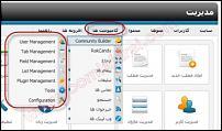 نصب کامپوننت در جوملا 2.5 فارسی-3-jpg