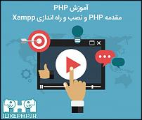 آموزش php جلسه اول-php-introduction-install-xampp-jpg